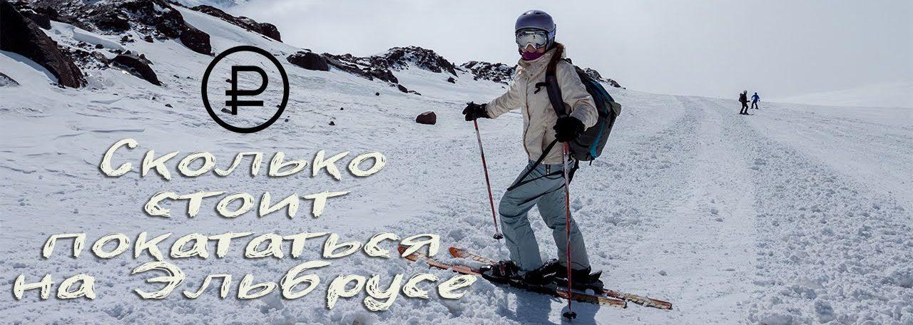 Где кататься на горных лыжах летом?